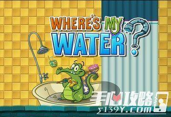 鳄鱼小顽皮爱洗澡游戏问答 怎么解锁隐藏关卡