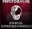 瘟疫公司Necroa病毒过关技巧