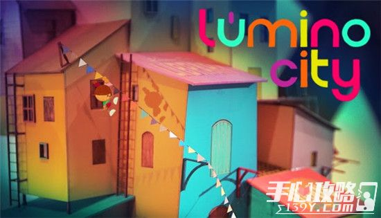 Lumino City攻略大全