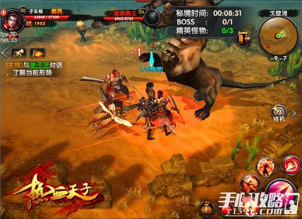 《热血天子》国战玩法详细解读