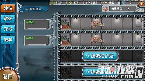 战舰少女建造时间表详解