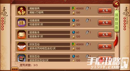 熹妃傳派系基本玩法介紹