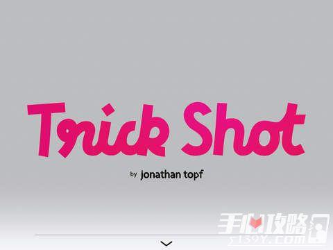 击球把戏Trick Shot攻略88必发国际娱乐