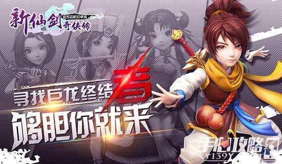 新仙剑奇侠传阵容大全