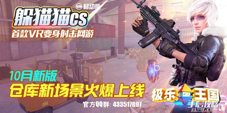 Vr社交游戏平台极乐王国10月躲猫猫新地图手心攻略