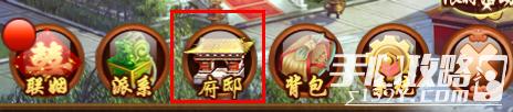 熹妃傳府邸玩法介紹2