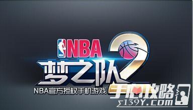 NBA梦之队2技能大全