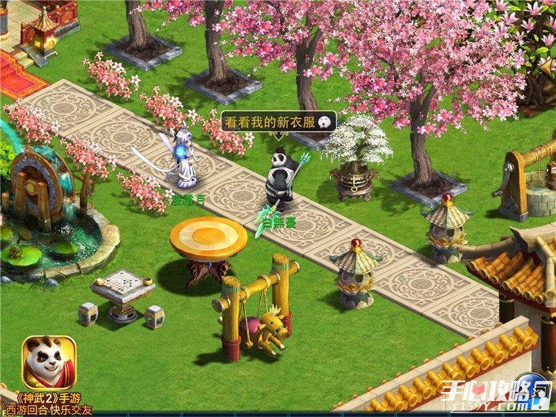 在《神武2》手游的家园系统中,好友之间可以相互许愿,相互帮助种植植物,这仅仅是游戏中多种社交手段的冰山一角,如果想要体验到更多的社交玩法,快来进入游戏和我们一起神武吧。  《神武2》,真正的网游手游来了!《神武2》玩法丰富,系统创新,全新飞行坐骑助您游遍三界圣地,巅峰服战神武之战开启,群英荟萃名动天下!首创的零点击语聊、头像秀、好友秀、家园庭院、智能离线保护、炼丹炉、子女萌宠、自动组队和小伙伴等系统一定让你爱不释手!《神武2》还是一个强大的娱乐交友社区,选美赛,好声音赛,好友秀互动,游戏交友两不误。西游回