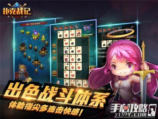 扑克战记手游提升战力方法汇总4