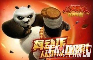 功夫熊貓手游體力獲得方式詳細匯總1