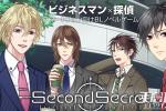 《第二秘密SecondSecret》评测:妈妈再也不用担心我的小秘密暴露啦
