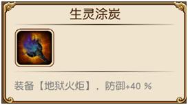 混世魔王 新英雄董卓介绍18