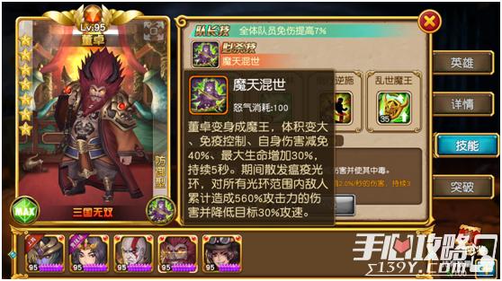 混世魔王 新英雄董卓介绍4