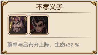 混世魔王 新英雄董卓介绍14