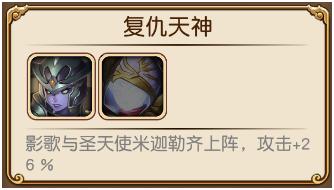 审判降临 新英雄影歌介绍13
