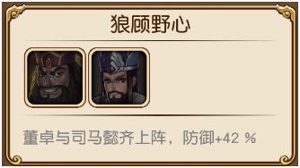 混世魔王 新英雄董卓介绍16