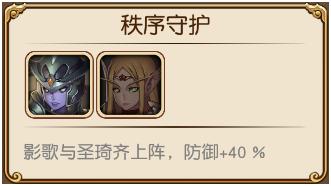 审判降临 新英雄影歌介绍14
