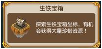 盗梦英雄夺宝奇兵(大富翁)玩法攻略5
