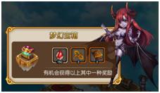盗梦英雄夺宝奇兵(大富翁)玩法攻略11