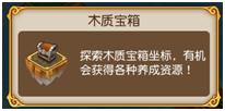 盗梦英雄夺宝奇兵(大富翁)玩法攻略4