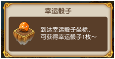 盗梦英雄夺宝奇兵(大富翁)玩法攻略7