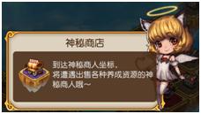 盗梦英雄夺宝奇兵(大富翁)玩法攻略6
