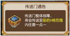 盗梦英雄夺宝奇兵(大富翁)玩法攻略8
