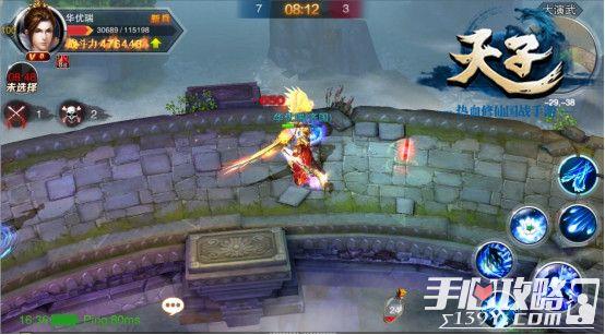 《天子》手游新玩法 演武争霸开新章3