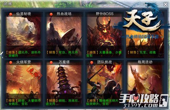 《天子》手游新玩法 演武争霸开新章1