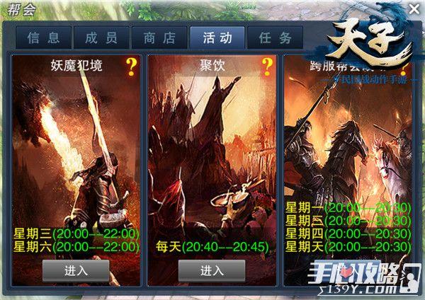 天子手游新版登陆Appstore,节日大战开始2