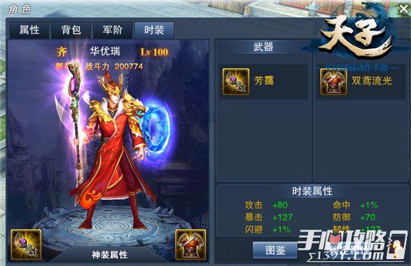 天子手游新版登陆Appstore,节日大战开始5