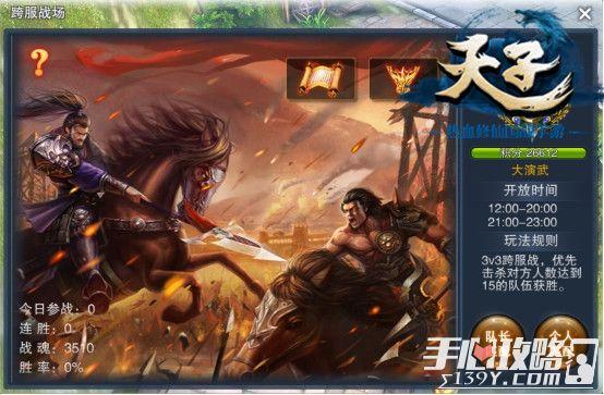 《天子》手游新玩法演武争霸开新章2