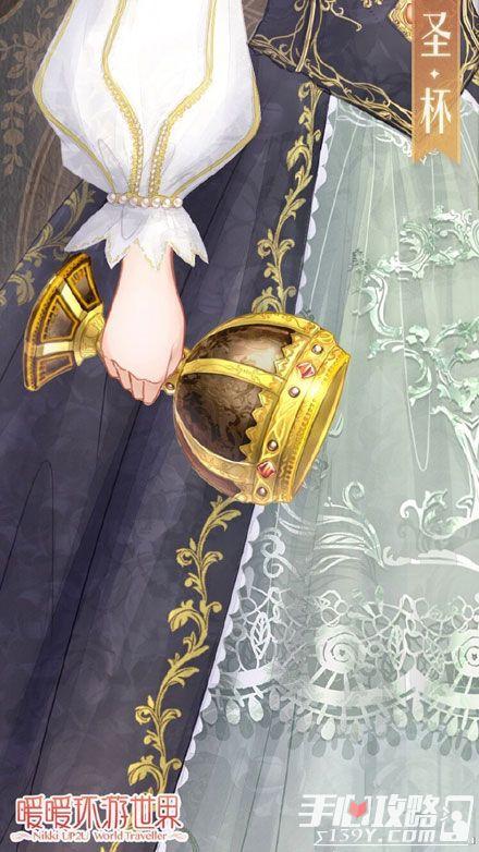 暖暖环游世界4月14日开启塔罗牌圣杯套装活动
