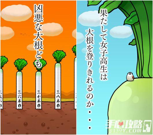 岛国又一款好污的游戏 《紧紧抱住萝卜的女子高中生汉化版》7
