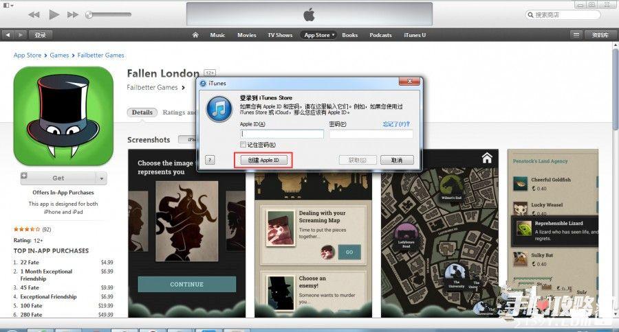 无信用卡注册美区App Store 账户 附美国地址5