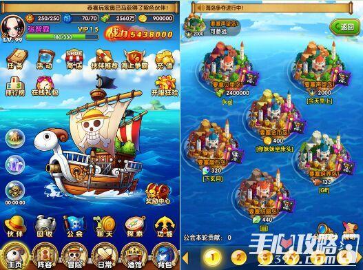 《航海王強者之路》再推新玩法 開啟海島爭奪戰