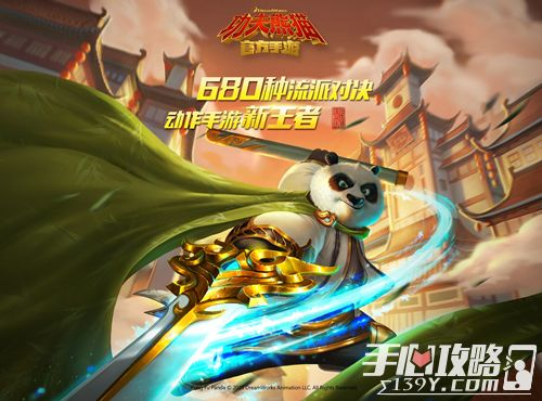 《功夫熊猫》新流派玩法 喜迎520游戏热爱日