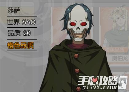 刀剑神域黑衣剑士莎萨人物图鉴1