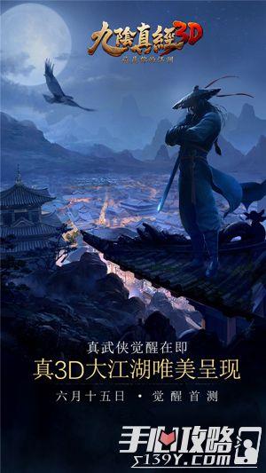 《九阴真经3D》6月15日觉醒首测 实录截图堪比武侠大片1