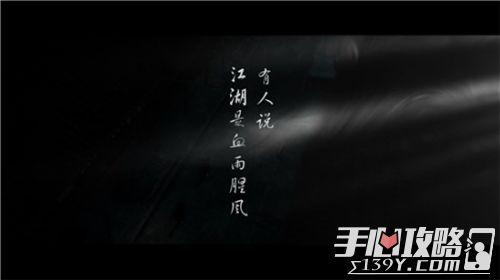 《九阴真经3D》6月15日觉醒首测 实录截图堪比武侠大片2