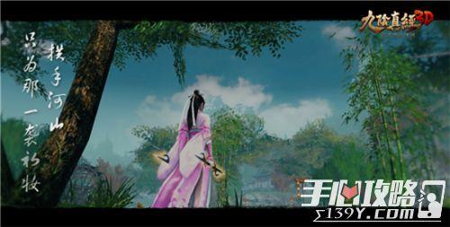 《九阴真经3D》6月15日觉醒首测 实录截图堪比武侠大片13