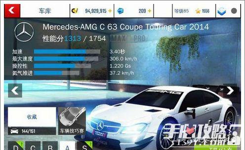 狂野飙车8》最新赛事公告 新赛车奔驰AMG即将上线1