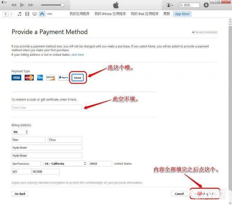 AppStore注册美区AppleID帐号教程详解25