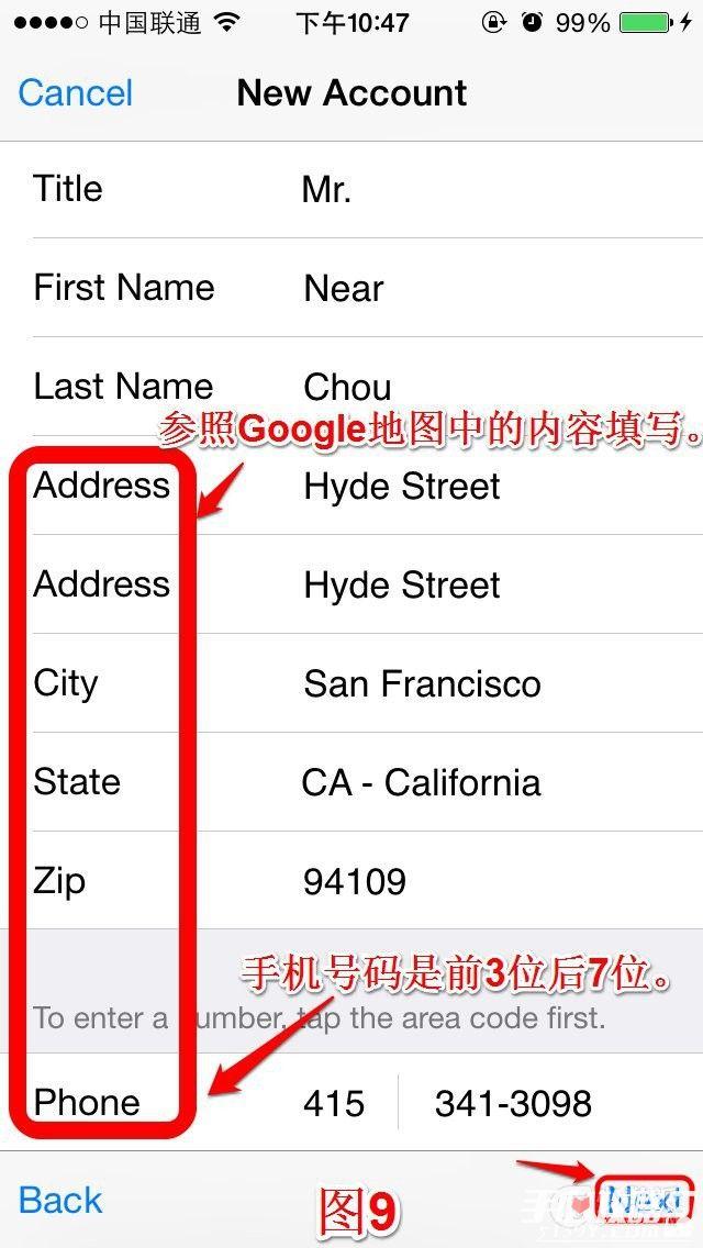 AppStore注册美区AppleID帐号教程详解13