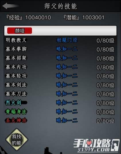 放置江湖强力门派选择解析攻略汇总1