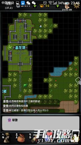 《江湖风云录》汉阳全支线通关攻略 汉阳隐藏支线有哪些5