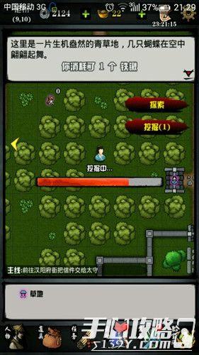 《江湖风云录》汉阳全支线通关攻略 汉阳隐藏支线有哪些4