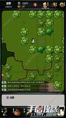 《江湖风云录》汉阳全支线通关攻略 汉阳隐藏支线有哪些3