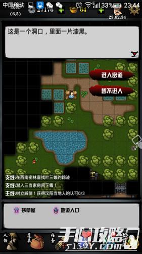 《江湖风云录》汉阳全支线通关攻略 汉阳隐藏支线有哪些1