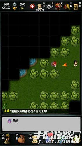 《江湖风云录》汉阳全支线通关攻略 汉阳隐藏支线有哪些6